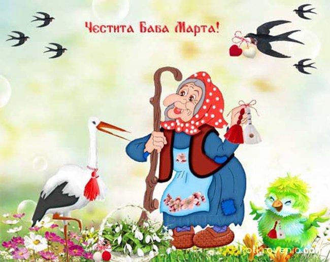يوم الجدة مارتا